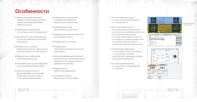 http://www.adamovskiy.ru/assets/images/portfolio/graf_design/buklet/book_vega/pages_02.jpg