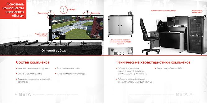 http://www.adamovskiy.ru/assets/images/portfolio/graf_design/buklet/book_vega/pages_03.jpg