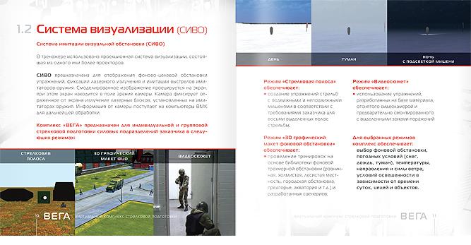 http://www.adamovskiy.ru/assets/images/portfolio/graf_design/buklet/book_vega/pages_06.jpg