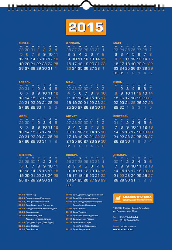 """""""Календарная сетка на 2015 год """"."""